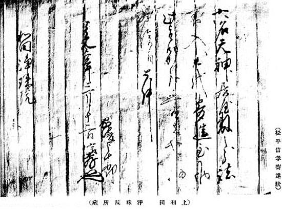 松平蔵人信孝居屋敷寄進證文 (戦中に旧岡崎市図書館にて爆撃により焼失)