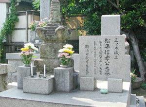 墳墓の縁起及び碑文